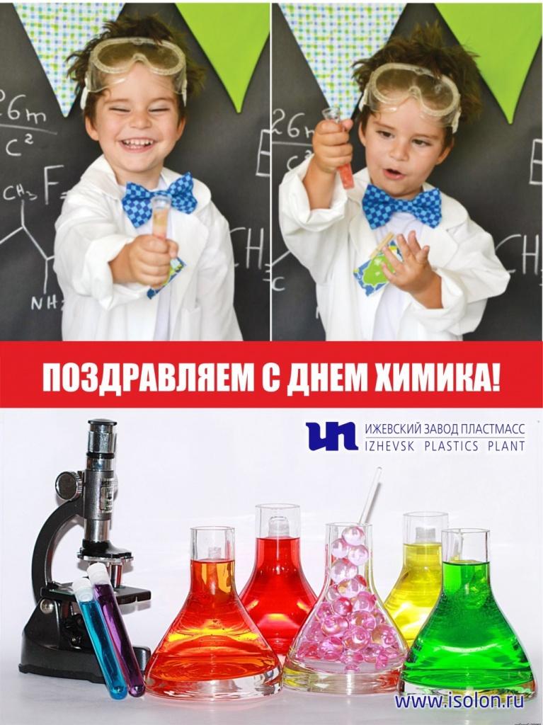 Поздравление главы с днем химика